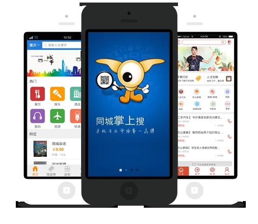 重庆手机APP开发