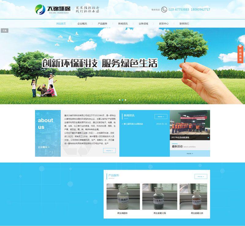 竞博app下载设计案例:重庆太锦环保科技