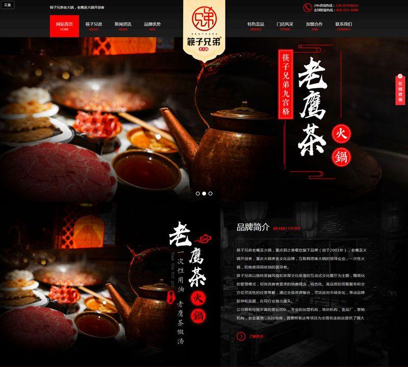 竞博app下载设计案例:筷子兄弟老鹰茶火锅