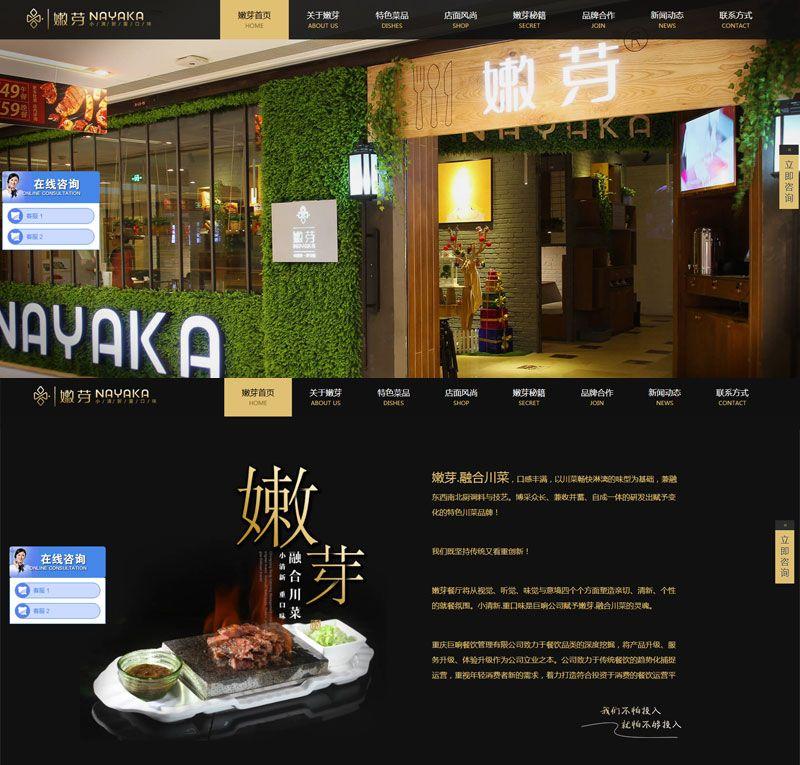 竞博app下载设计案例:嫩芽江湖菜