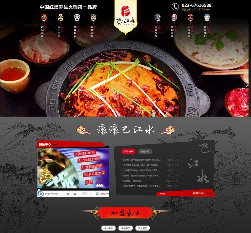 竞博app下载设计案例:巴江水火锅