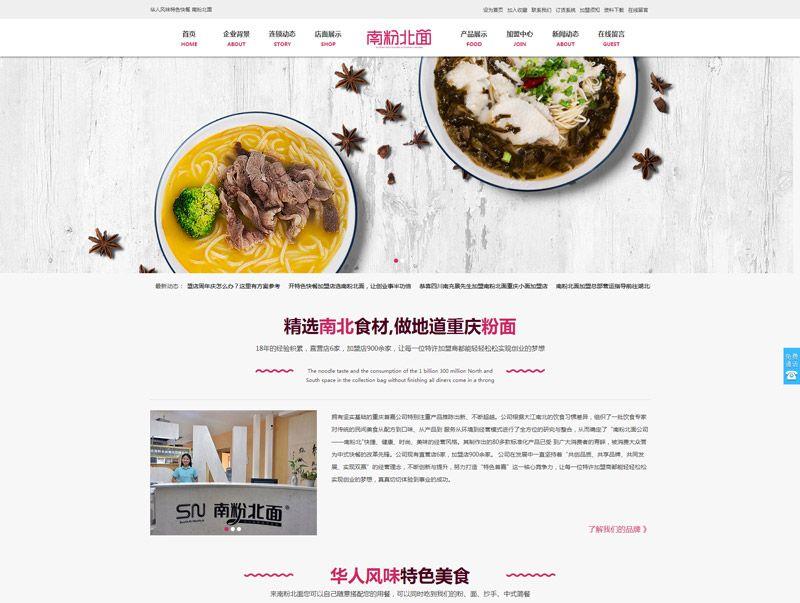 竞博app下载设计案例:南粉北面官网