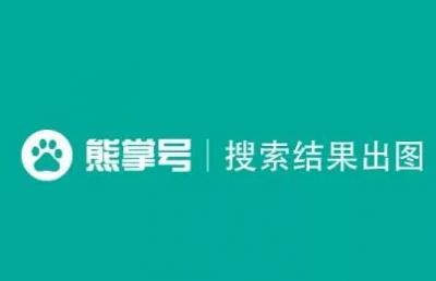 利用熊掌号打造竞博app下载seo快速收录,竞博app下载建设应该这样做